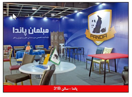 حضور شرکت مبلمان پاندا در نمایشگاه بین المللی