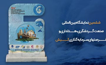 ششمین نمایشگاه بین المللی کیش - Sixth Kish International Exhibition