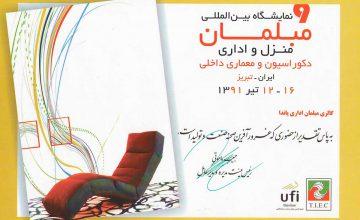 نهمین نمایشگاه بین المللی تبریز