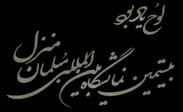 بیستمین نمایشگاه بین المللی مبلمان تهران - بیستمین نمایشگاه بین المللی مبلمان منزل تهران