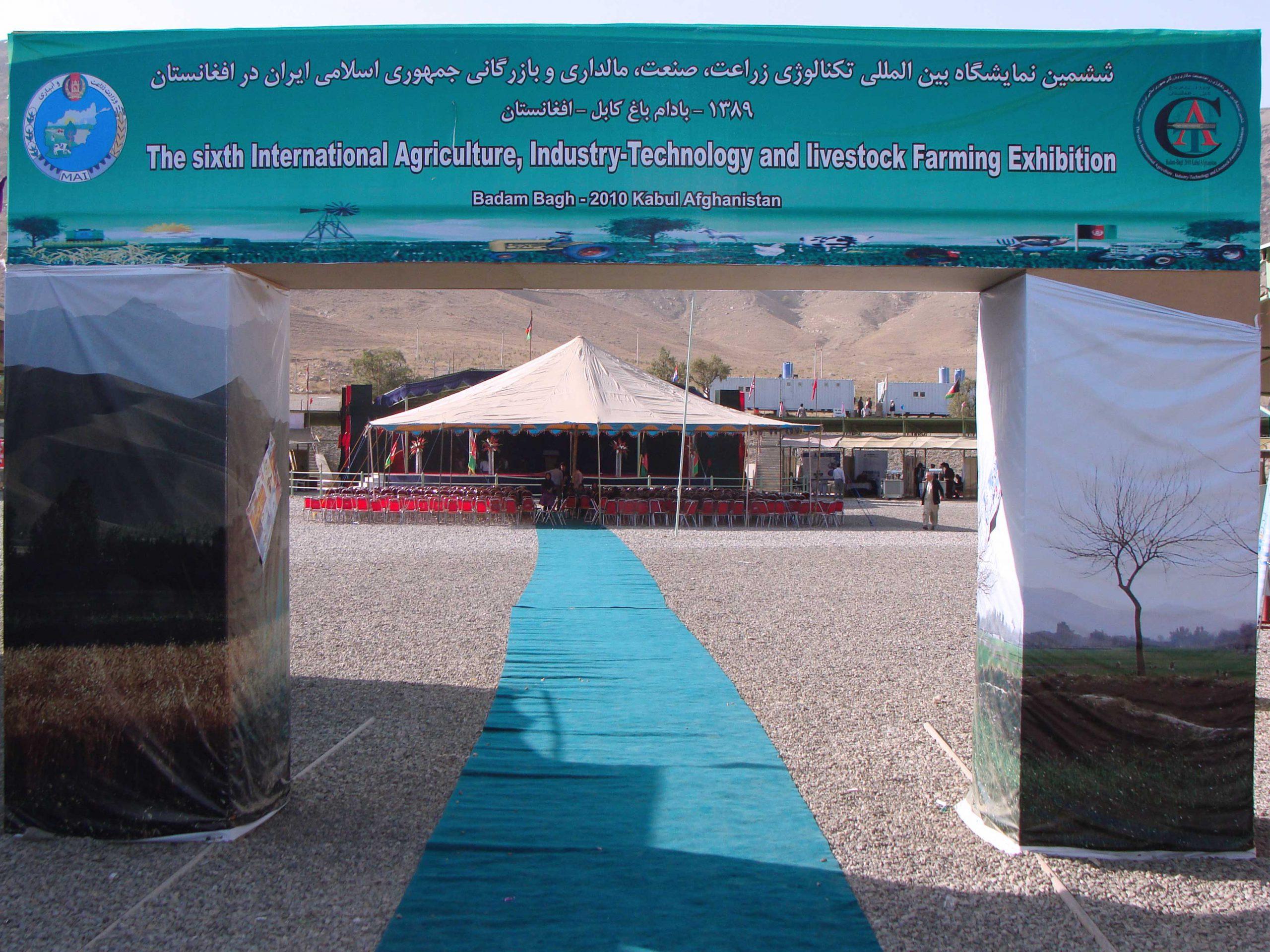 نمایشگاه اختصاصی ایران در افغانستان