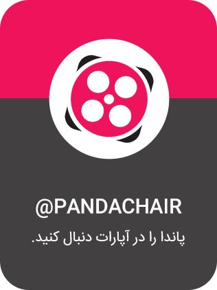 شرکت مبلمان پاندا - آپارات