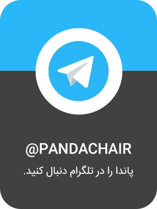 شرکت مبلمان پاندا - تلگرام