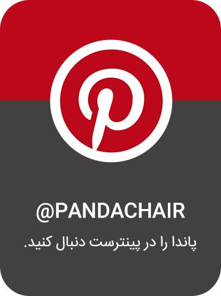 شرکت مبلمان پاندا - پینترست